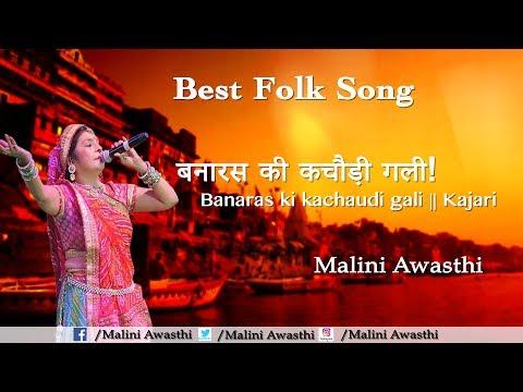 Malini Awasthi   Best Folk Song   बनारस की कचौड़ी गली!  Banaras ki kachaudi gali    Kajari