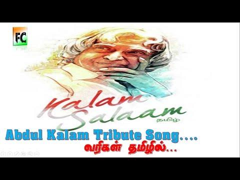 கலாம் சலாம்|Kalam Salaam Song Lyrics in Tamil| abdul kalam tribute song 2017|FREEDOM CREATOR