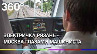 Электричка Рязань Москва глазами машиниста