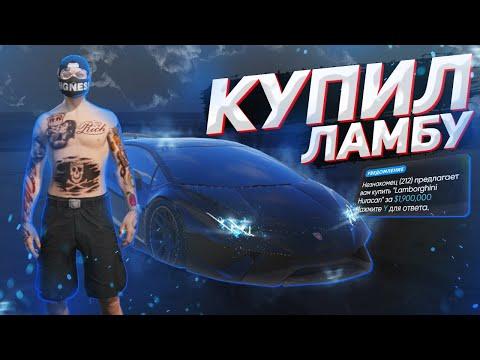 КУПИЛ ЛАМБУ ХУРАКАН ЗА 2 МИЛЛИОНА НА RADMIR GTA 5 RP