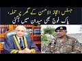 General asif ghafoor response to Firing At Justice Ejaz Ul Ahsan House
