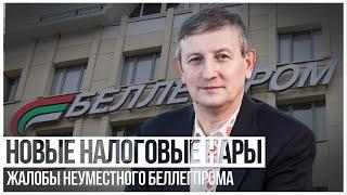 Новые налоговые нары, жалобы неуместного Беллегпрома и Польский пионерлагерь!