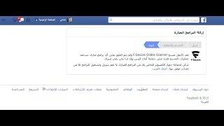  فيسبوك يقوم بعمل حماية للاجهزة وفحص من البرامج الضارة F Secure Online Scanner