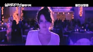 Repeat youtube video '실버라이닝 플레이북' 제니퍼 로렌스(Jennifer Lawrence) 커플댄스 키스