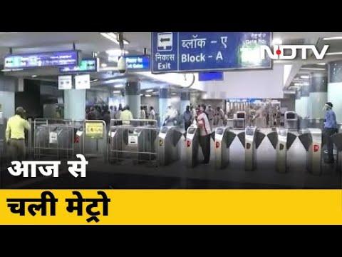169 दिन बाद चली Delhi Metro, सिर्फ Smart Card की इजाजत