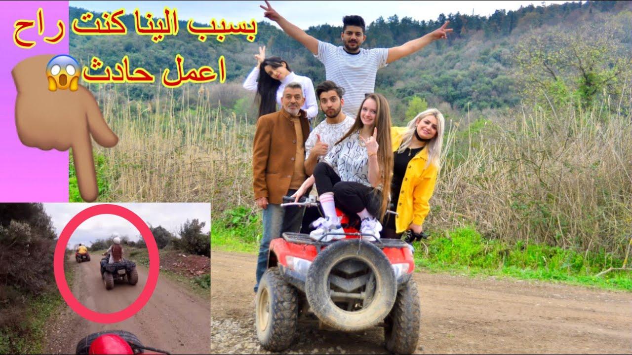 رحلة جبلية مع العائلة كنت راح اموت بسبب الينا😱 شوفو شصار