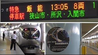 西武新特急001系 Lavie GW期間限定 新宿線運行(本川越発「飯能行き」)