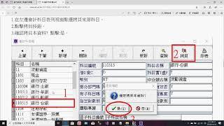 營造會計軟體 Tel:0920939843 阿拉法電腦 05 會計科目檔
