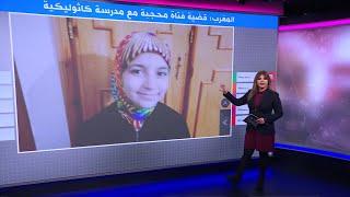المغرب: قضية الفتاة المحجبة سندس  بعد منعها من الدراسة في مدرسة كاثوليكية