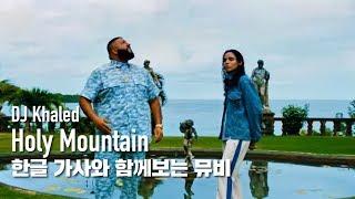 [한글자막뮤비] DJ Khaled - Holy Mountain (feat. Buju Banton, Sizzla, Mavado, 070 Shake)