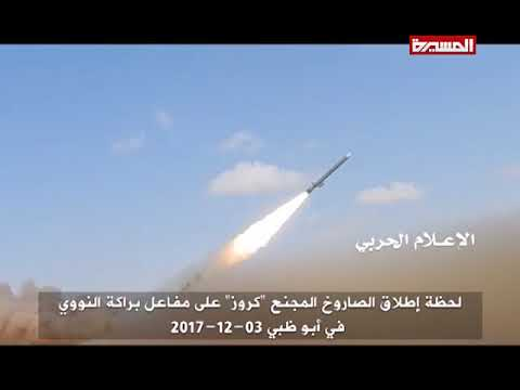 Launch of Land Attack Cruise Missile by Houthis in Yemen