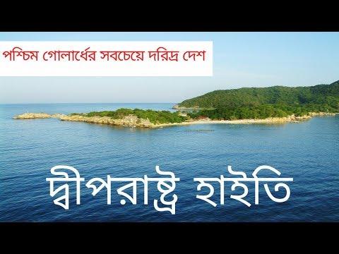 দরিদ্র দেশ হাইতি | ব্লগ বাংলা | poor country haiti | vlog ba