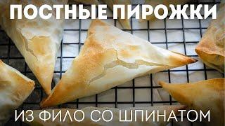 Постная Выпечка из Фило со Шпинатом🍴Жизнь - Вкусная!