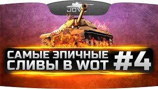 Самые эпичные поражения в World Of Tanks #4. Безумный Т-62А против семи идиотов!