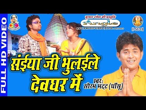 Devghar Ke Mela Me Saiya Ji Bhulaile # Saurabh  Dhansu Bhatt # Kanwar Bhajan 2017