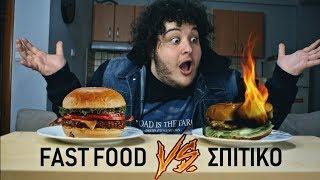 Fast Food VS Σπιτικό : Burger