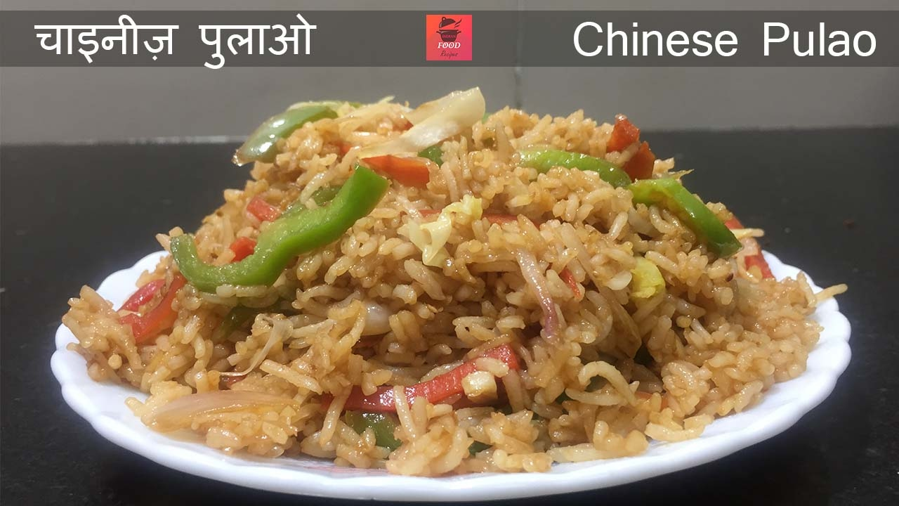 Chinese pulao recipe in hindi chinese fried rice chinese pulao recipe in hindi chinese fried rice ccuart Images