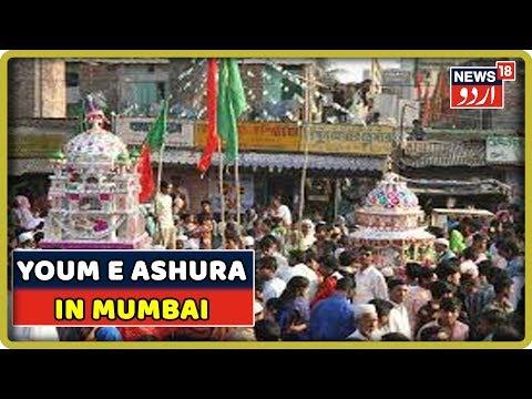 Youm E Ashura From Mumbai LIVE | Muharram 2019