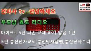 효도라디오,전자제품수리,전자제품 납땜 마이크로5핀 파손…