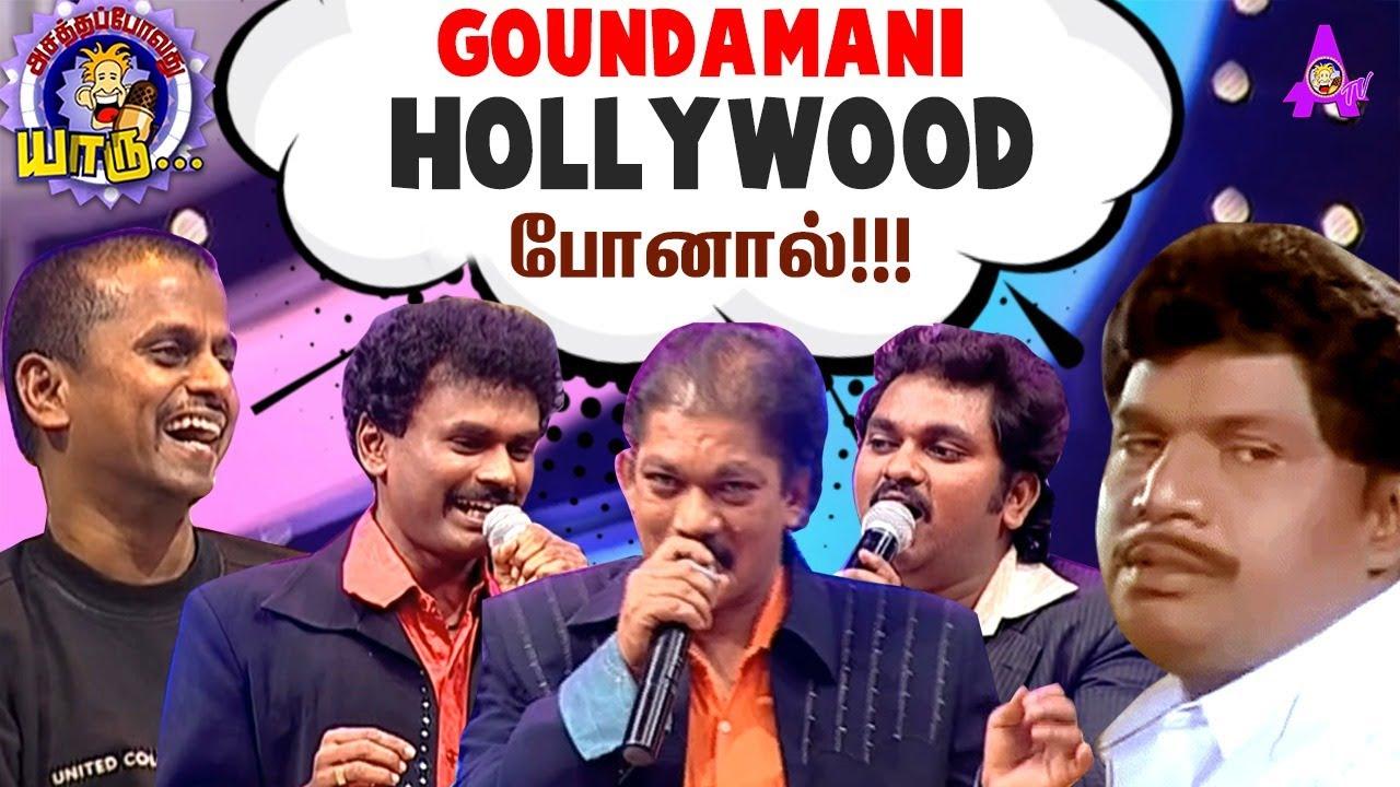 Download Goundamani Hollywood போனால்  | Kovai Guna & Giri Mimicry Special | Asathapovathu Yaru | Asathal Tv