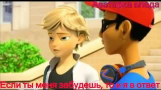 Клип Леди баг и Супер кот- Если ты меня не любишь( Молли&Егор Крид)