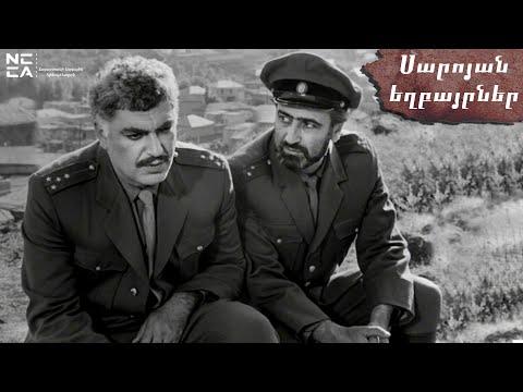 ՍԱՐՈՅԱՆ ԵՂԲԱՅՐՆԵՐ 1969 - Հայկական ֆիլմ / Saroyan Eghbayrner - Haykakan Film / Братья Сароян
