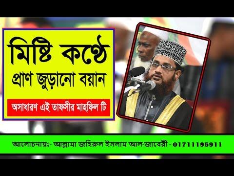 ঈমানের গুরুত্ব Maulana Zahirul Islam al-jaberi New mahfil Bangla waz 2016