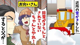 重機で近所の雪かきをしてたらお向かいさん「除雪がきちんとされていない。ちゃんとやれ!」→すると父が帰ってきて……