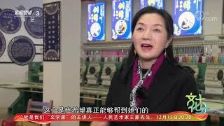 《文化十分》 20191213| CCTV综艺