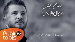 حسام جنيد - موال يا بحر | Hussam Jneed Ya Baher