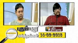 Puthu Puthu Arthangal 13-02-2016 today full hd youtube video 13.2.16 | Puthiya Thalaimurai TV Show 13th February 2016