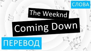 The Weeknd Coming Down Перевод песни На русском Слова Текст