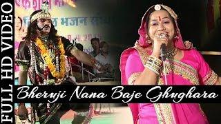 Asha Vaishnav Bhajan 2015 | Bheruji Nana Baje Ghughara HD VIDEO | Bheruji Bhajan | Marwadi Songs
