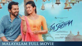 Jai Sulthan - Malayalam Full Movie | Karthi, Rashmika | Bakkiyaraj Kannan
