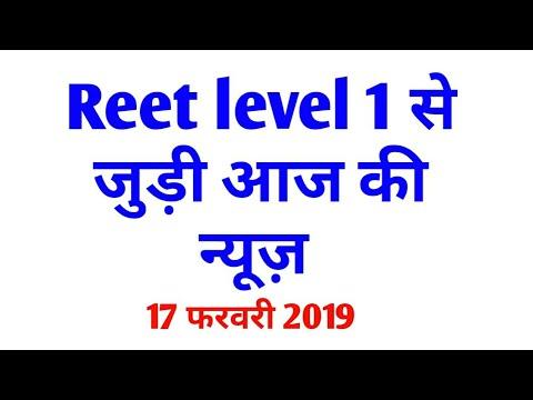 Reet level 1 News | Reet level 1 update | Reet level 1 latest update | Reet News