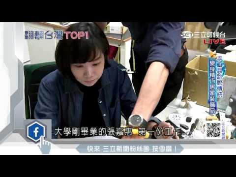 2017/6/14【三立財經】金統立 手工具也能萌萌噠 創意變身居家裝飾品