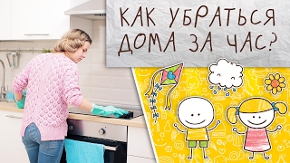 видео Генеральная уборка квартиры: быстро и качественно