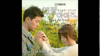 Baek Ah Yeon - The Three Thing I Have Left [Angel Eyes OST] (male version)