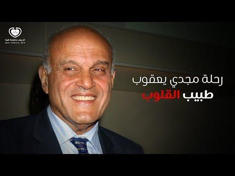 رحلة مجدي يعقوب .. طبيب القلوب