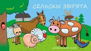 Сельскы звірята / Zwięrzęta na wsi - łemkowski dla najmłodszych | Lemkoland