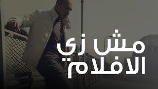 محمود العسيلى - مش زي الأفلام | Mahmoud El Esseily - Mosh Zay El Aflam