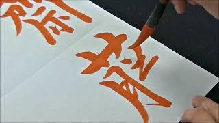 【書道】世界一美しい「齋藤飛鳥」をお楽しみください。