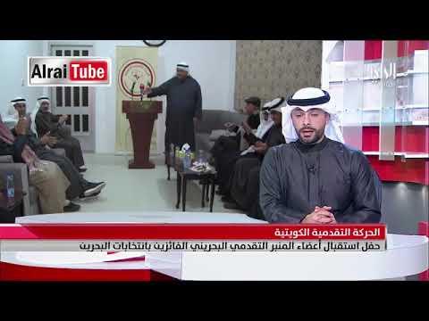 تغطية تلفزيون الراي لحفل استقبال الحركة التقدمية الكويتية لوفد من المنبر التقدمي البحريني  - 23:54-2019 / 2 / 1