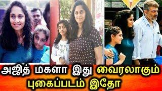 அஜித் மகளா இது வைரலாக பரவும் புகைப்படம் இதோ ajith daughter latest images Ajith Family Photos