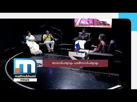Malayalam Cinema And Fans Associations|  Akam Puram, Ep: 238| Mathrubhumi News