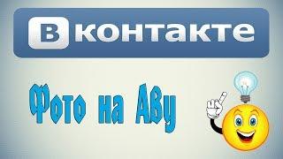 видео Как прикрепить фотографию в Контакте