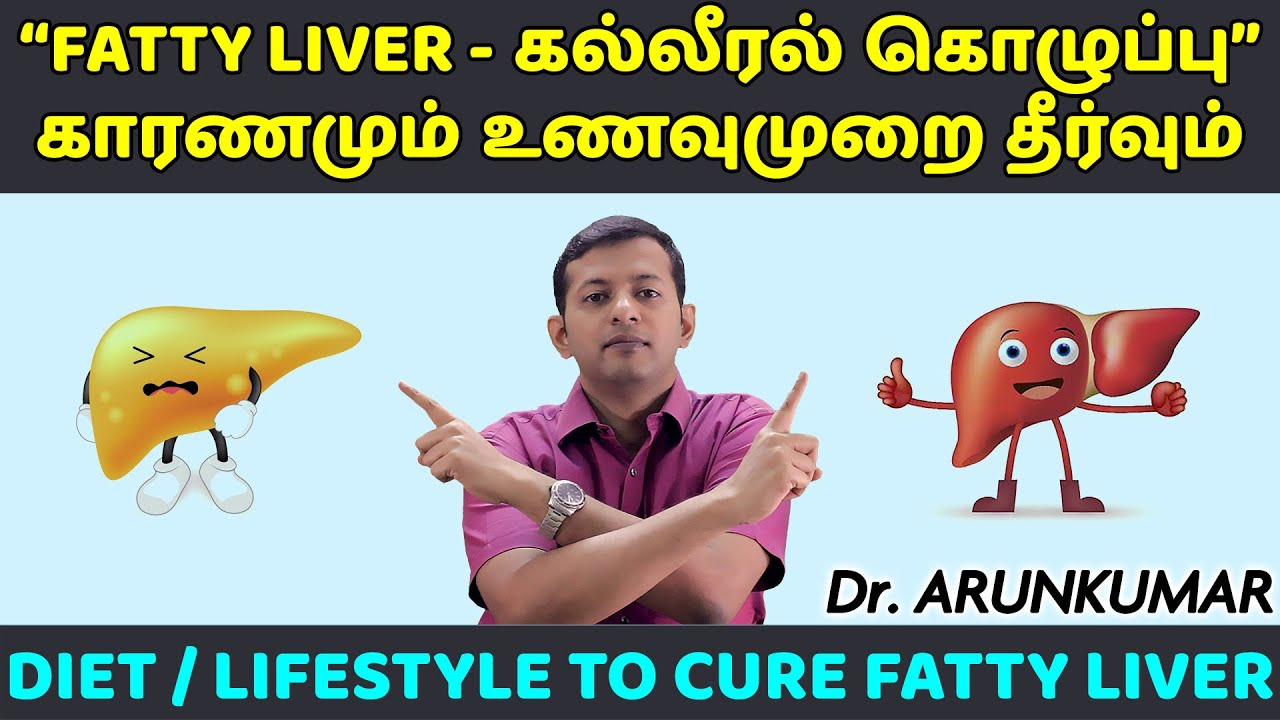 Diet plan to cure / reverse fatty liver   கல்லீரல் கொழுப்பு – உணவுமுறை தீர்வு   Dr. Arunkumar