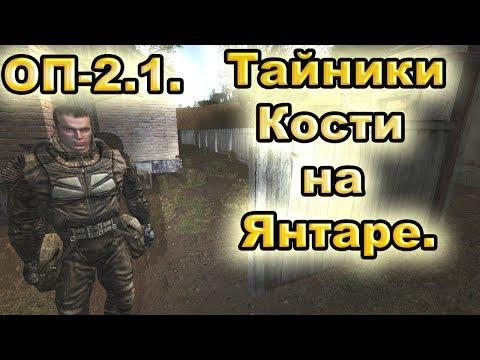 Тайники Кости на Янтаре. Все варианты. ОП-2.1.