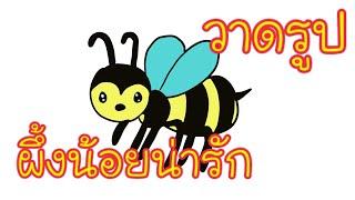 วาดผึ้งน้อยน่ารัก