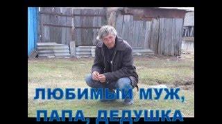 60 ЛЕТ ЮБИЛЕЙ, сюрприз папе (Главный Бибик)